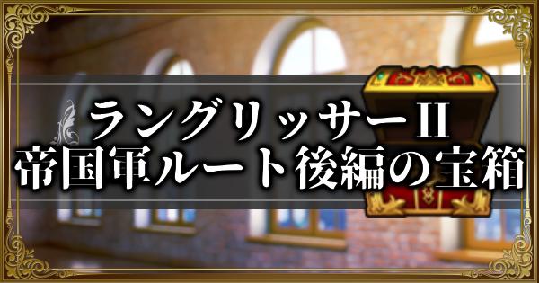 【ラングリッサーモバイル】帝国軍ルート後編の隠し宝箱の場所と報酬【ランモバ】