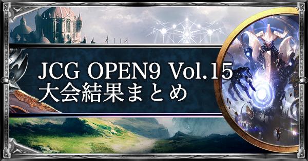 【シャドバ】JCG OPEN9 Vol.15 ローテ大会の結果まとめ【シャドウバース】