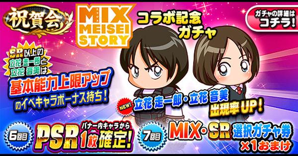 【パワプロアプリ】MIXコラボ記念ガチャシミュレーター【パワプロ】