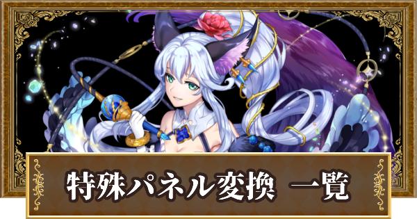 【黒猫のウィズ】特殊パネル変換の精霊評価一覧   スペシャルスキル