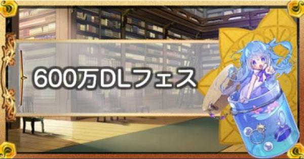 【メルスト】600万DL記念ガチャ当たりキャラ【メルクストーリア】