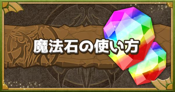 【パズドラ】平成最後の魔法石100個配布!おすすめの使い道を紹介