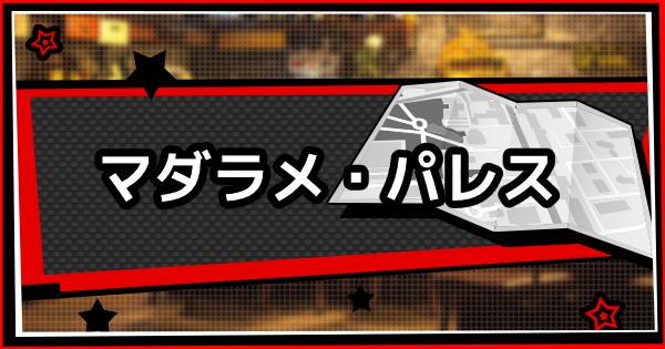 【ペルソナ5】マダラメ・パレス攻略【P5】