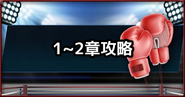 【ボクシングスター】ストーリー1.「ファイター達」&2.「どん底」攻略のコツ