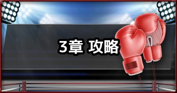 【ボクシングスター】ストーリー3「貧欲」攻略のコツ