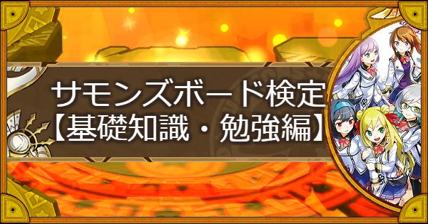 【サモンズボード】サモンズボード検定【基礎知識・勉強編】