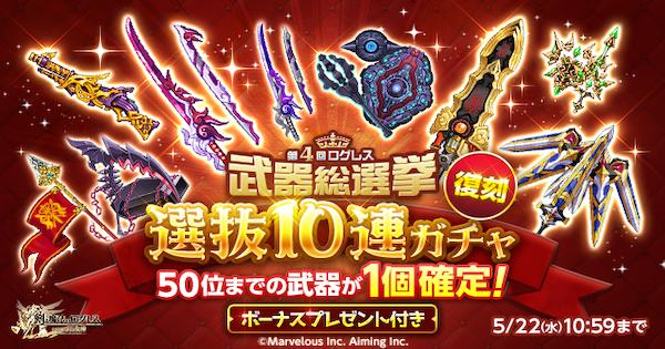 【ログレス】第4回武器選抜ガチャシミュレーター【剣と魔法のログレス いにしえの女神】