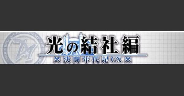 【遊戯王デュエルリンクス】決闘年代記「光の結社編」の完全攻略