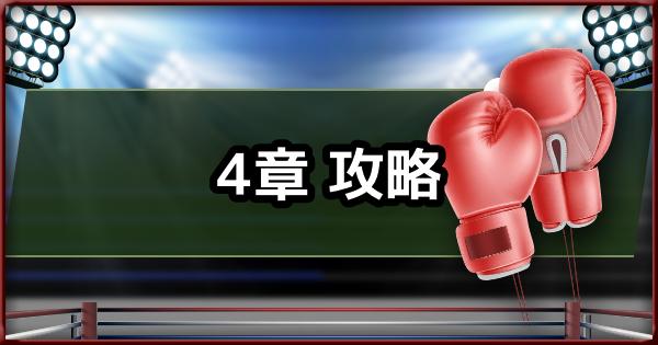 【ボクシングスター】ストーリー4「より高いところ」攻略のコツ