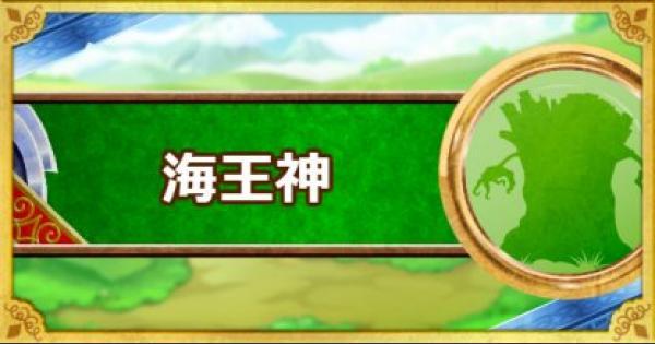 【DQMSL】海王神(新生転生)の評価とおすすめ特技