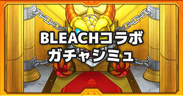 【モンスト】ブリーチ/BLEACHコラボのガチャシミュレーター
