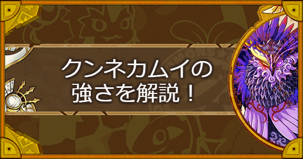 【サモンズボード】クンネカムイの強さを徹底解説!