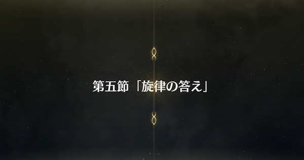 【FGO】第五節『旋律の答え』攻略/事件簿コラボ