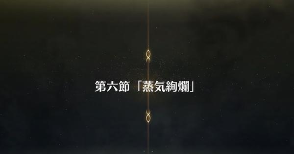 【FGO】第六節『蒸気絢爛』攻略/事件簿コラボ