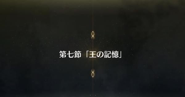 【FGO】第七節『王の記憶』攻略/事件簿コラボ