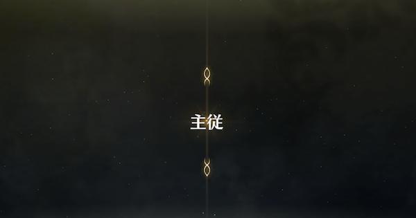 【FGO】第七特異点の記憶『主従』攻略/事件簿コラボ
