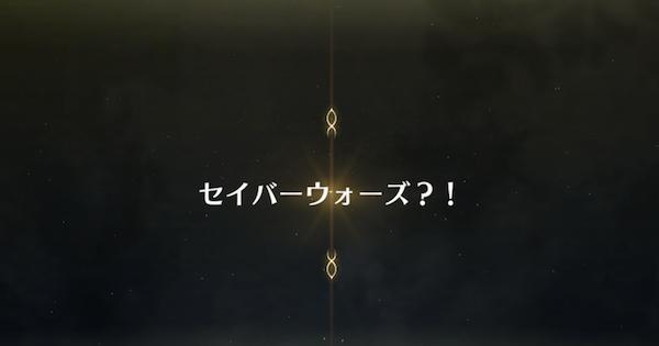 【FGO】セイバーウォーズの記憶『セイバーウォーズ?!』攻略