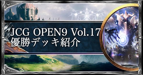 【シャドバ】JCG OPEN9 Vol.17 ローテ大会の優勝デッキ紹介【シャドウバース】