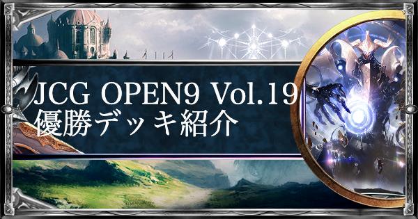 【シャドバ】JCG OPEN9 Vol.19 ローテ大会の優勝デッキ紹介【シャドウバース】