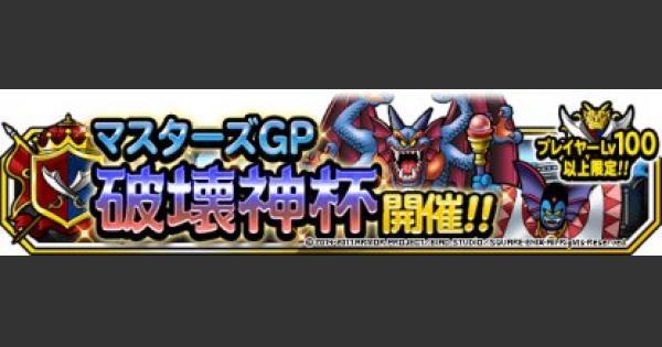 【DQMSL】破壊神杯(マスターズGP)おすすめ攻略パーティまとめ!