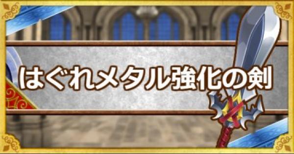【DQMSL】はぐれメタル強化の剣(A)の入手方法と使い方・使い道!