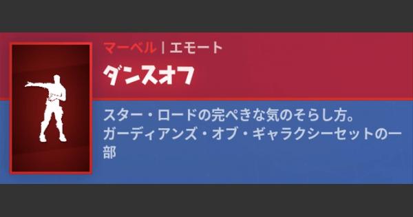 【フォートナイト】エモート「ダンスオフ」の情報【FORTNITE】