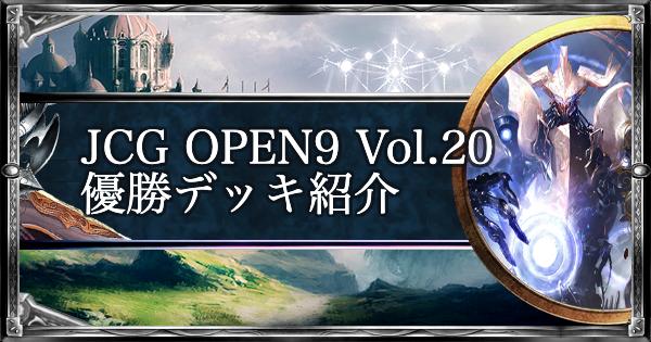 【シャドバ】JCG OPEN9 Vol.20 アンリミ大会優勝デッキ紹介【シャドウバース】