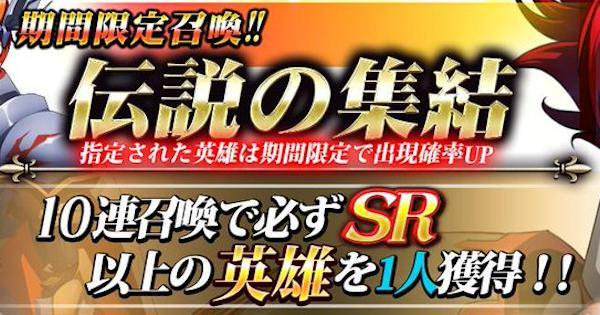【ラングリッサーモバイル】伝説の集結ガチャシミュレーター【ランモバ】