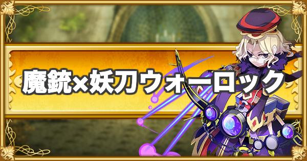 【ログレス】魔銃×妖刀のウォーロック!?意外な運用方法を解説!【剣と魔法のログレス いにしえの女神】