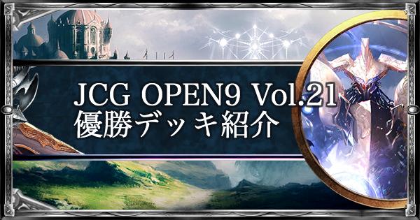 【シャドバ】JCG OPEN9 Vol.21 ローテ大会優勝者デッキ紹介【シャドウバース】