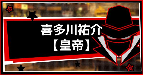 【ペルソナ5】喜多川祐介(皇帝)コープ攻略【P5】