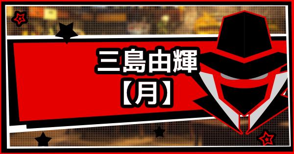 【ペルソナ5】三島由輝(月)コープ攻略【P5】