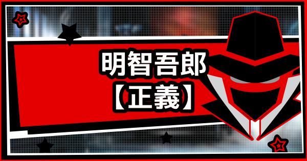 【ペルソナ5】明智吾郎(正義)コープ攻略【P5】