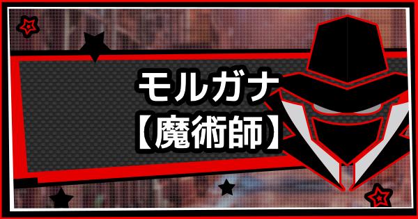 【ペルソナ5】モルガナ(魔術師)コープ攻略【P5】