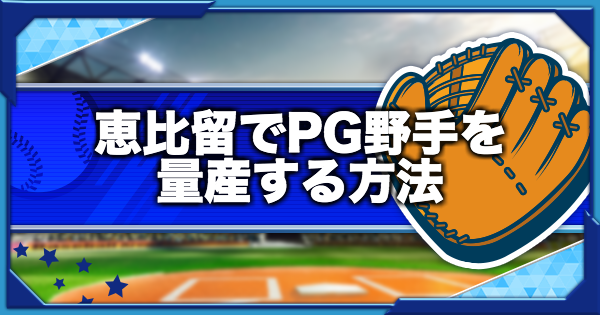 【パワプロアプリ】恵比留(エビル)高校でPG野手を量産する方法【パワプロ】
