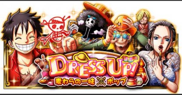 【トレクル】DRESS UP(ドレスアップ)|エキスパート攻略【ワンピース トレジャークルーズ】