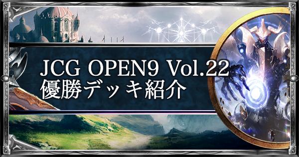 【シャドバ】JCG OPEN9 Vol.22 アンリミ大会優勝デッキ紹介【シャドウバース】