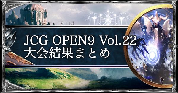 【シャドバ】JCG OPEN9 Vol.22 ローテ大会の結果まとめ【シャドウバース】