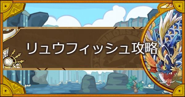 【サモンズボード】【神】竜転の黄河(リュウフィッシュ)攻略のおすすめモンスター