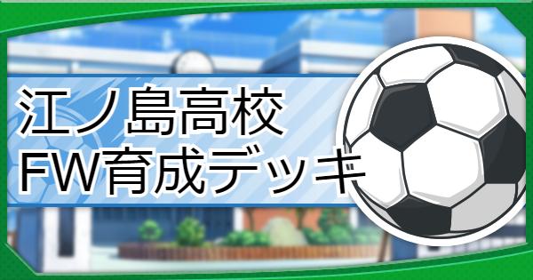 【パワサカ】江ノ島高校のCF育成デッキ【パワフルサッカー】