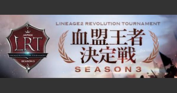 血盟王者決定戦(LRT)まとめ|SEASON3