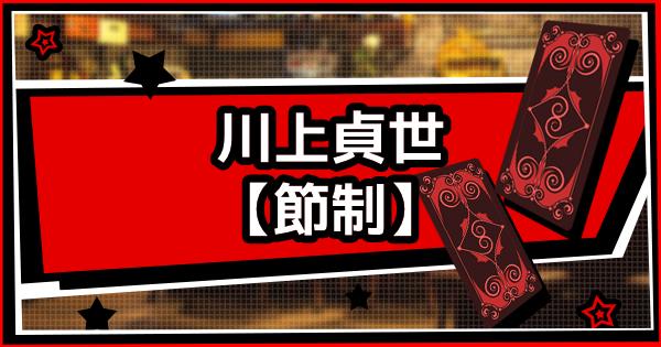 【ペルソナ5】川上貞代(節制)コープ攻略【P5】