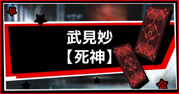【ペルソナ5】武見妙(死神)コープ攻略【P5】