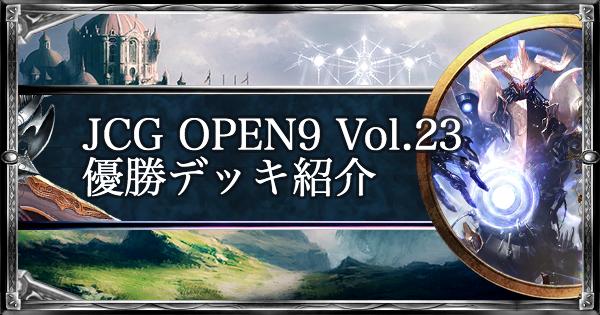 【シャドバ】JCG OPEN9 Vol.23 ローテ大会の優勝デッキ紹介【シャドウバース】