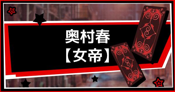 【ペルソナ5】奥村春(女帝)コープ攻略【P5】