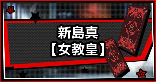 【ペルソナ5】新島真(女教皇)コープ攻略【P5】
