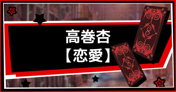 高巻杏(恋愛)コープ攻略
