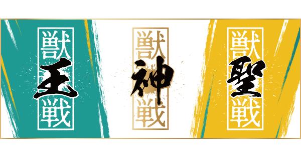 【モンスト】獣神/獣王/獣聖戦の優勝チーム予想の参加方法と結果
