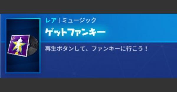 【フォートナイト】ミュージック「ゲットファンキー」の情報【FORTNITE】
