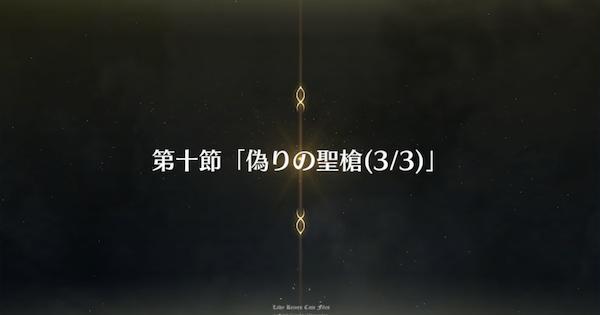 【FGO】第十節(3/3)『偽りの聖槍』攻略/事件簿コラボ